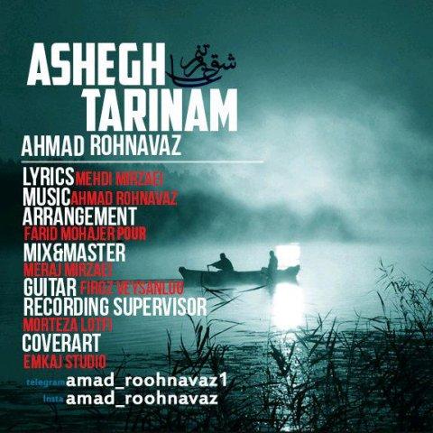 دانلود آهنگ احمد روحنواز به نام عاشق ترینم