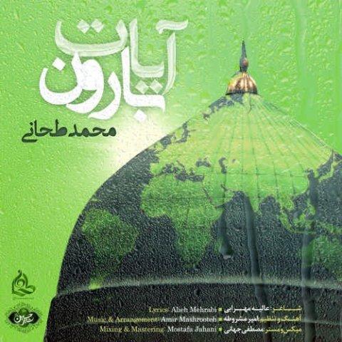 دانلود آهنگ محمد طحانی به نام آیات بارون