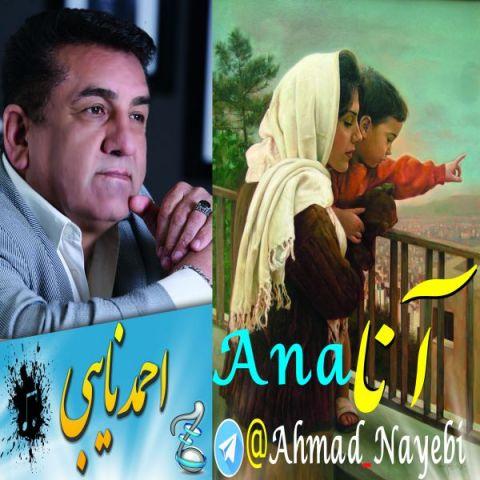 دانلود آهنگ احمد نایبی به نام آنا
