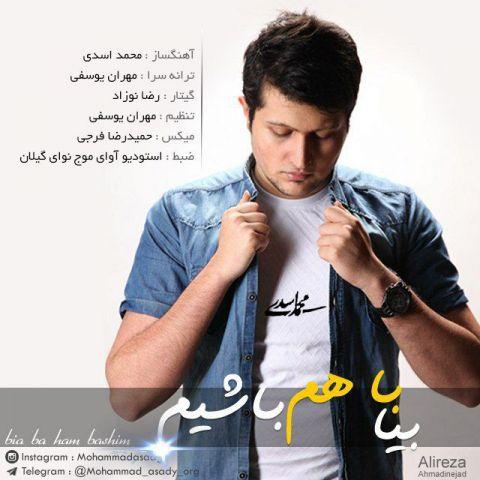 دانلود آهنگ محمد اسدی به نام بیا با هم باشیم