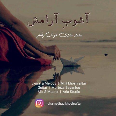 دانلود آهنگ محمد هادی خوش رفتار به نام آشوب آرامش