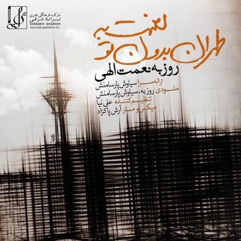 دانلود آهنگ روزبه نعمت الهی به نام لعنت به طهران بدون تو