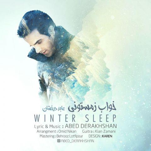 دانلود آهنگ عابد درخشان به نام خواب زمستانی