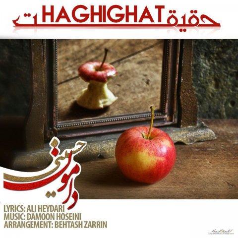 دانلود آهنگ دامون حسینی به نام حقیقت
