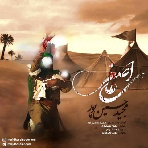 دانلود آهنگ مجید حسین پور به نام علی اصغر