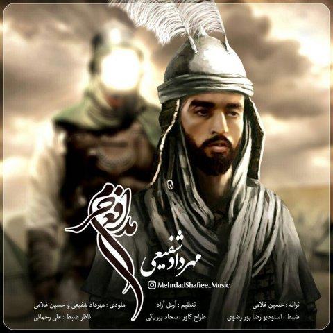 دانلود آهنگ مهرداد شفیعی به نام مدافع حرم