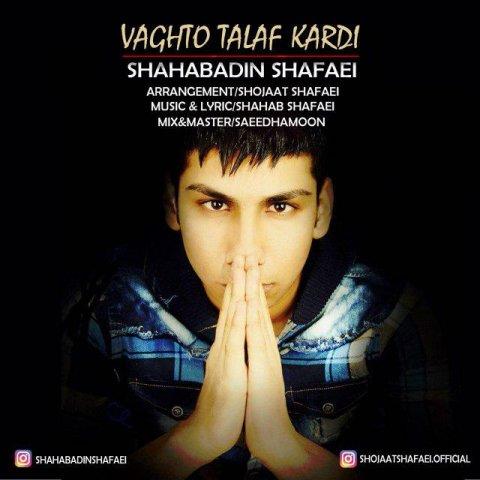 دانلود آهنگ شهاب الدین شفائی به نام وقتو تلف کری