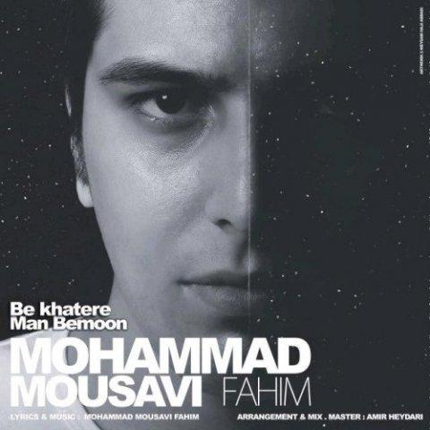 دانلود آهنگ محمد موسوی فهیم به نام بخاطر من بمون