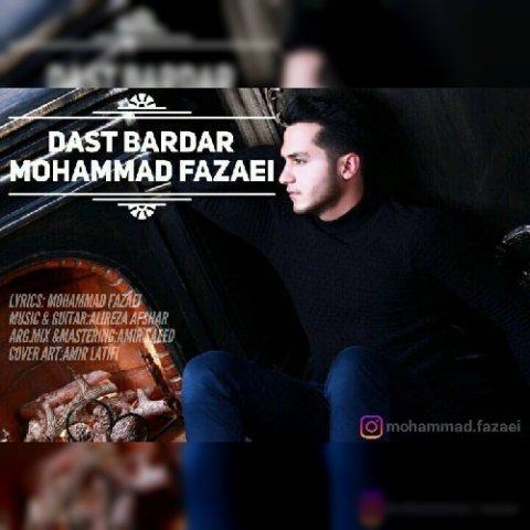 دانلود آهنگ محمد فضایی به نام دست بردار