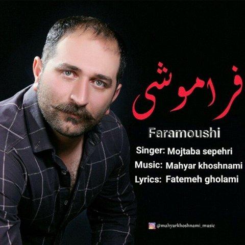 دانلود آهنگ مجتبی سپهری به نام فراموشی