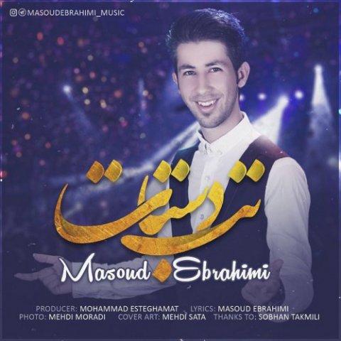 دانلود آهنگ مسعود ابراهیمی به نام تب دستات