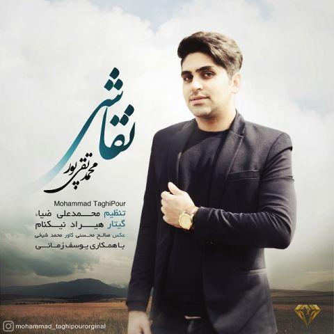 دانلود آهنگ محمد تقی پور به نام نقاشی