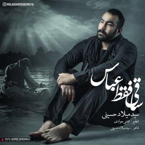 دانلود آهنگ سید میلاد حسینی به نام ساقی فقط عباس