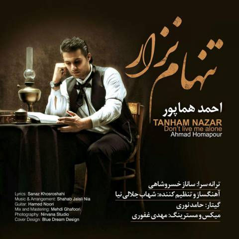 دانلود آهنگ احمد هماپور به نام تنهام نزار