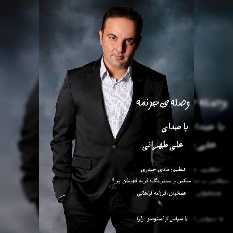 دانلود آهنگ علی طهرانی به نام وصله ی جونمه