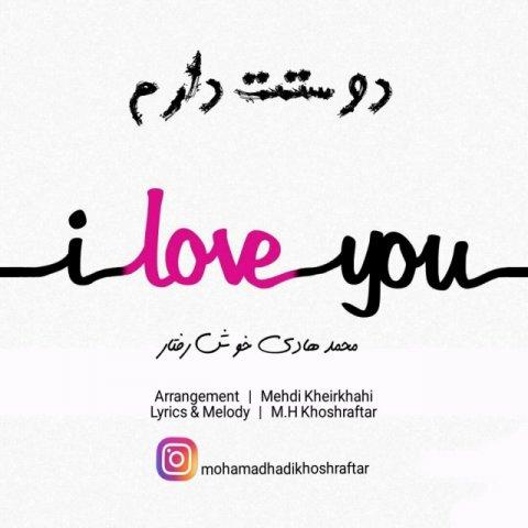 دانلود آهنگ محمد هادی خوش رفتار به نام دوستت دارم