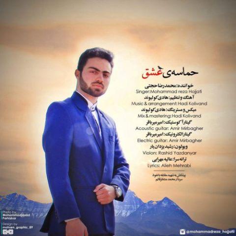 دانلود آهنگ محمدرضا حجتی به نام حماسه ی عشق