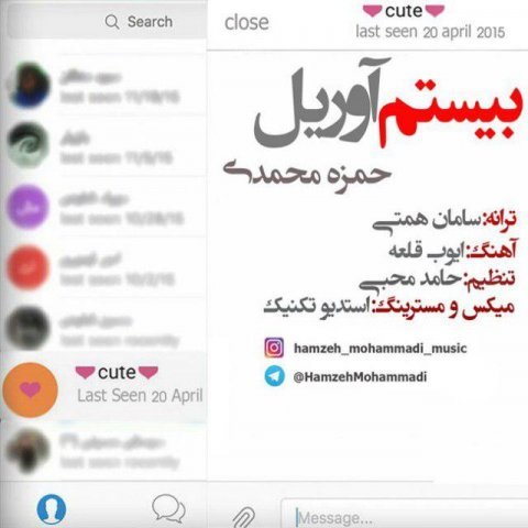 دانلود آهنگ حمزه محمدی به نام بیستم آوریل