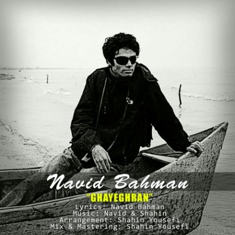دانلود آهنگ نوید بهمن به نام قایقران