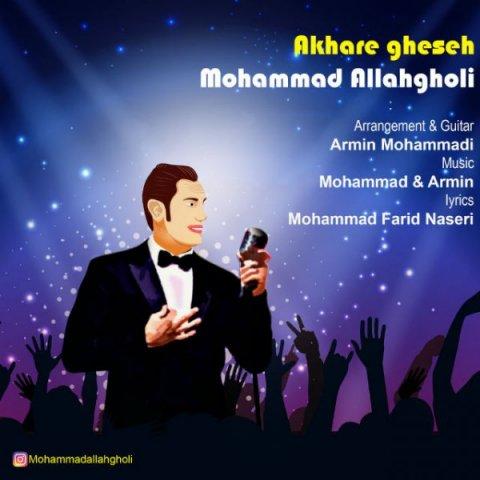 دانلود آهنگ محمد الله قلی به نام آخر قصه