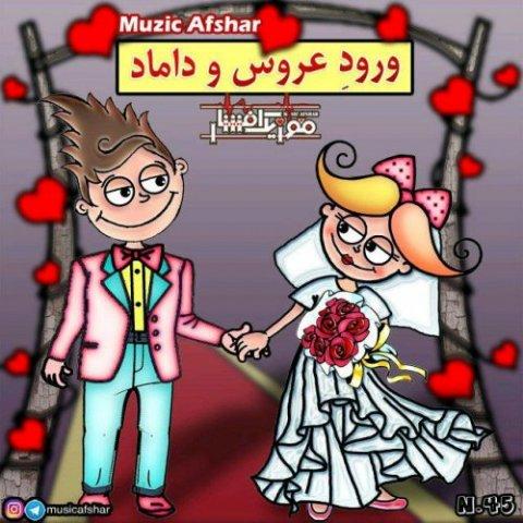 دانلود آهنگ موزیک افشار به نام ورود عروس و داماد