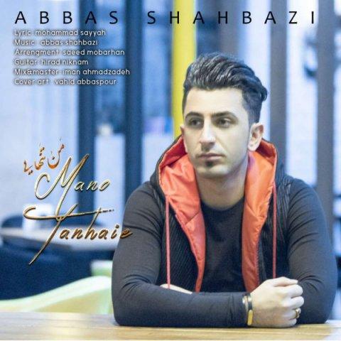 دانلود آهنگ عباس شهبازی به نام من و تنهایی