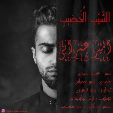 دانلود آهنگ امیر عمرانی به نام الشیب الخضیب