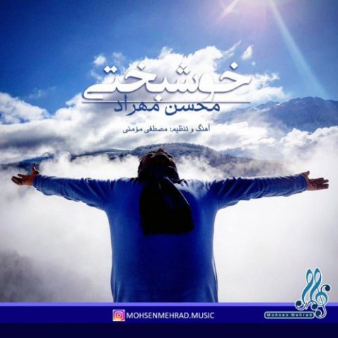 دانلود آهنگ محسن مهراد به نام خوشبختی