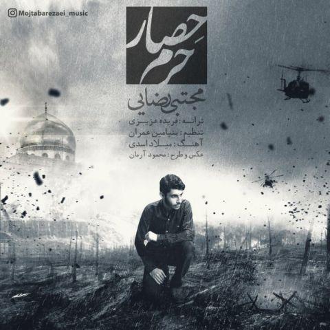 دانلود آهنگ مجتبی رضایی به نام حصار حرم