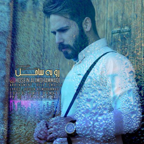 دانلود آهنگ حسین علیمحمدی به نام رو به ساحل