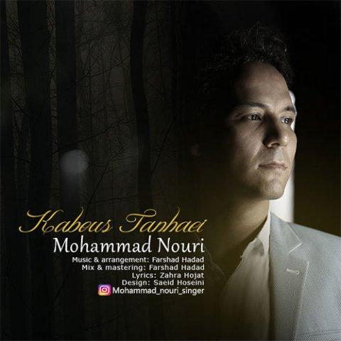 دانلود آهنگ محمد نوری به نام کابوس تنهایی