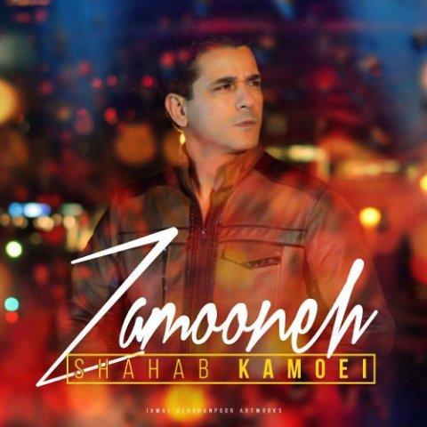 دانلود آهنگ شهاب کامویی به نام زمونه