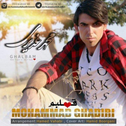 دانلود آهنگ محمد غدیری به نام قلبم