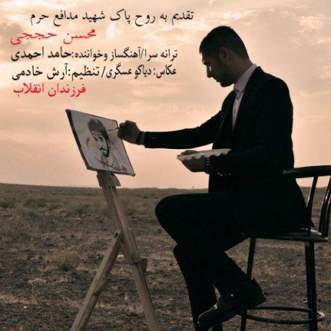 دانلود آهنگ حامد احمدی به نام فرزندان انقلاب