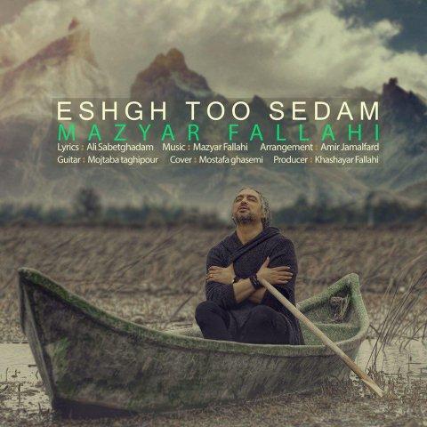 دانلود آهنگ مازیار فلاحی به نام عشق تو صدام