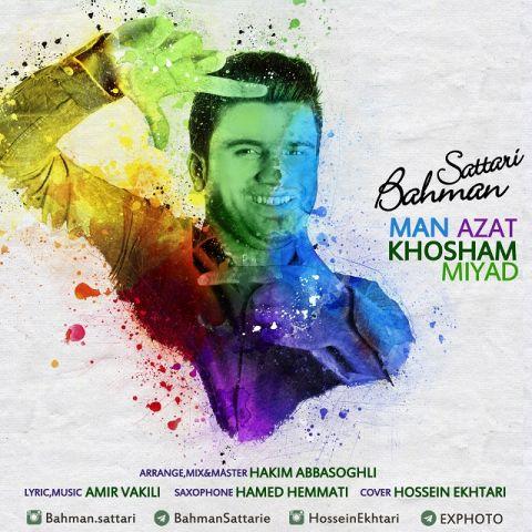 دانلود آهنگ بهمن ستاری به نام من ازت خوشم میاد