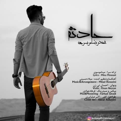 دانلود آهنگ محمدرضا موسوی به نام حادثه