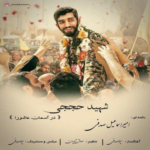 دانلود آهنگ امیر اسماعیل صدفی به نام شهید حججی