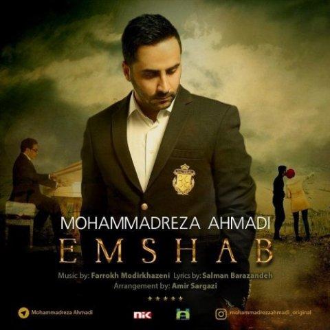 دانلود آهنگ محمدرضا احمدی به نام امشب