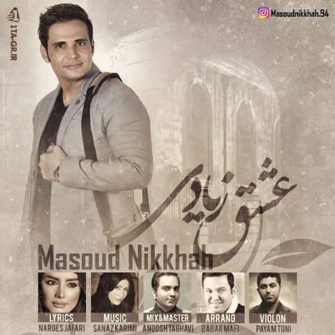 دانلود آهنگ مسعود نیک خواه به نام عشق زیادی