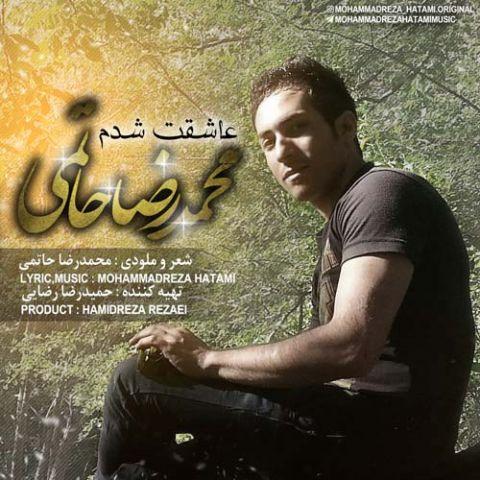 دانلود آهنگ محمدرضا حاتمی به نام عاشقت شدم