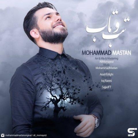 دانلود آهنگ محمد مستان به نام تب و تاب