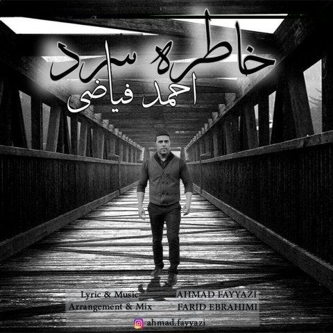 دانلود آهنگ احمد فیاضی به نام خاطره سرد
