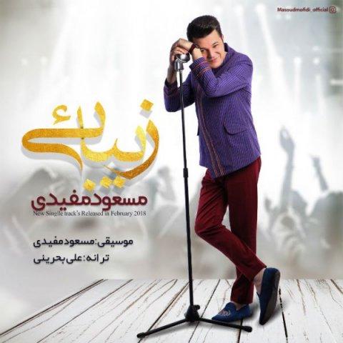 دانلود آهنگ مسعود مفیدی به نام زیبایی