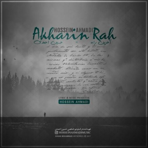 دانلود آهنگ حسین احمدی به نام آخرین راه
