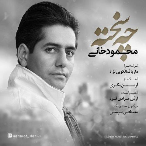 دانلود آهنگ محمود خانی به نام چه سخته