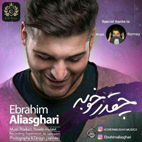 دانلود آهنگ ابراهیم علی اصغری به نام چقدر خوبه
