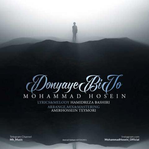 دانلود آهنگ محمد حسین به نام دنیای بی تو