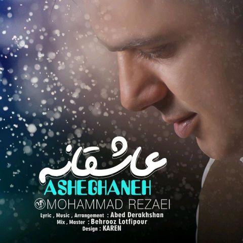 دانلود آهنگ محمد رضایی به نام عاشقانه