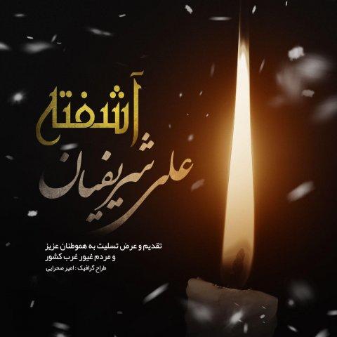 دانلود آهنگ علی شریفیان به نام آشفته